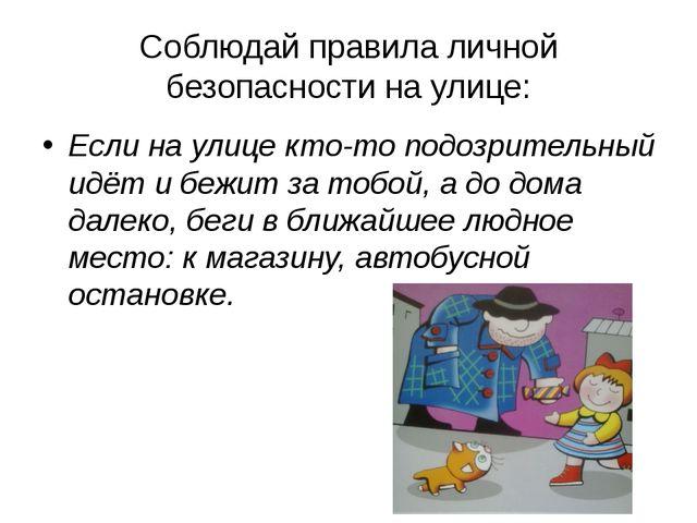 Соблюдай правила личной безопасности на улице: Если на улице кто-то подозрите...
