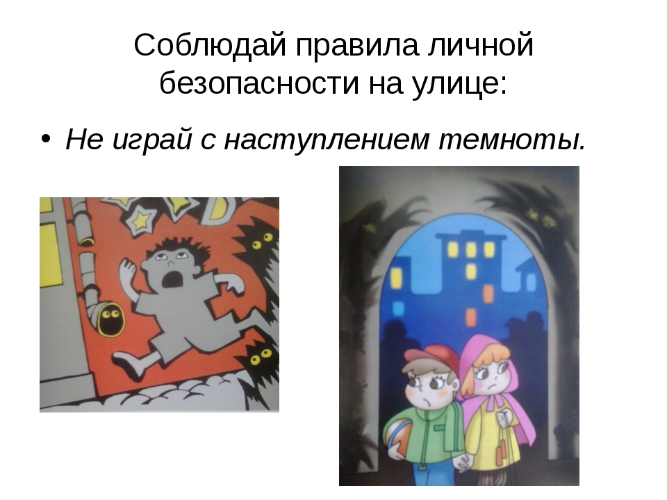Соблюдай правила личной безопасности на улице: Не играй с наступлением темноты.
