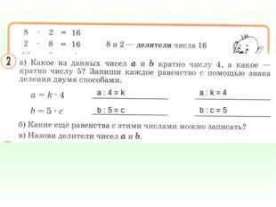 n m k k n m k m n n m k k n m a : 4 = k a : k = 4 b : 5 = c b : c = 5