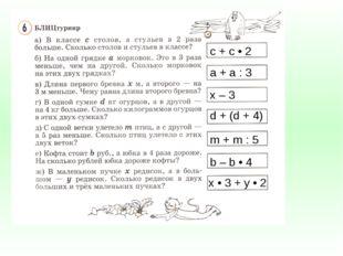 c + c • 2 a + a : 3 x – 3 d + (d + 4) m + m : 5 b – b • 4 x • 3 + y • 2