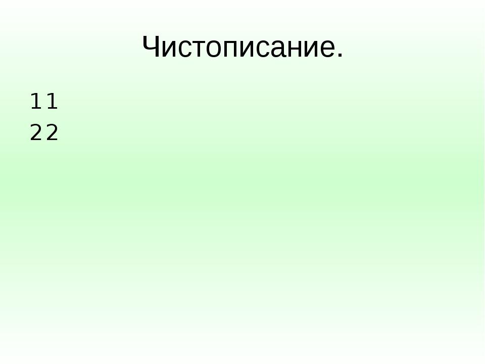 Чистописание. 1 1 2 2