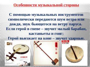 Особенности музыкальной стороны С помощью музыкальных инструментов символичес