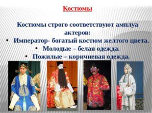 Костюмы Костюмы строго соответствуют амплуа актеров: Император- богатый костю