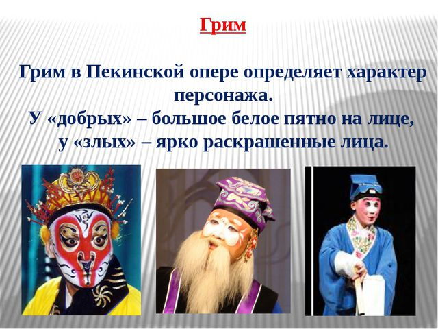 Грим Грим в Пекинской опере определяет характер персонажа. У «добрых» – больш...