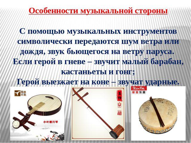 Особенности музыкальной стороны С помощью музыкальных инструментов символичес...