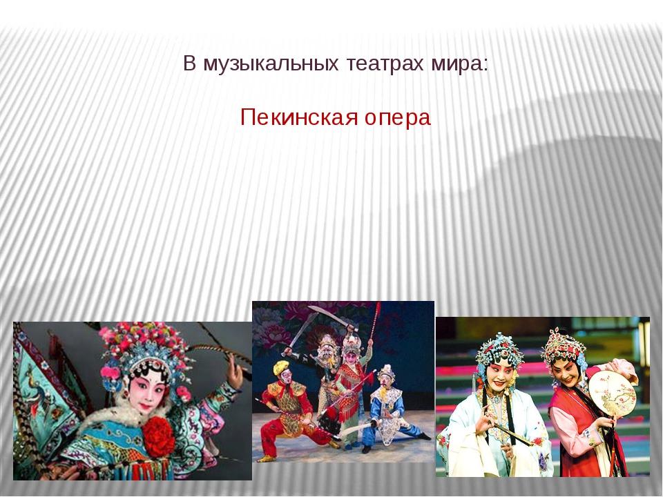В музыкальных театрах мира: Пекинская опера