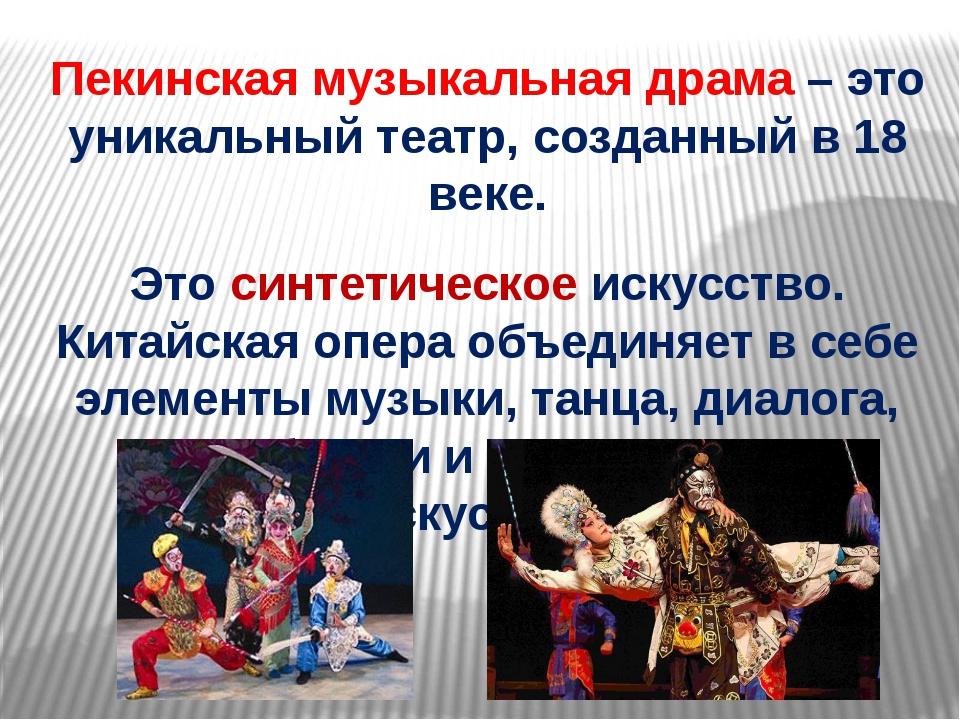 Пекинская музыкальная драма – это уникальный театр, созданный в 18 веке. Это...
