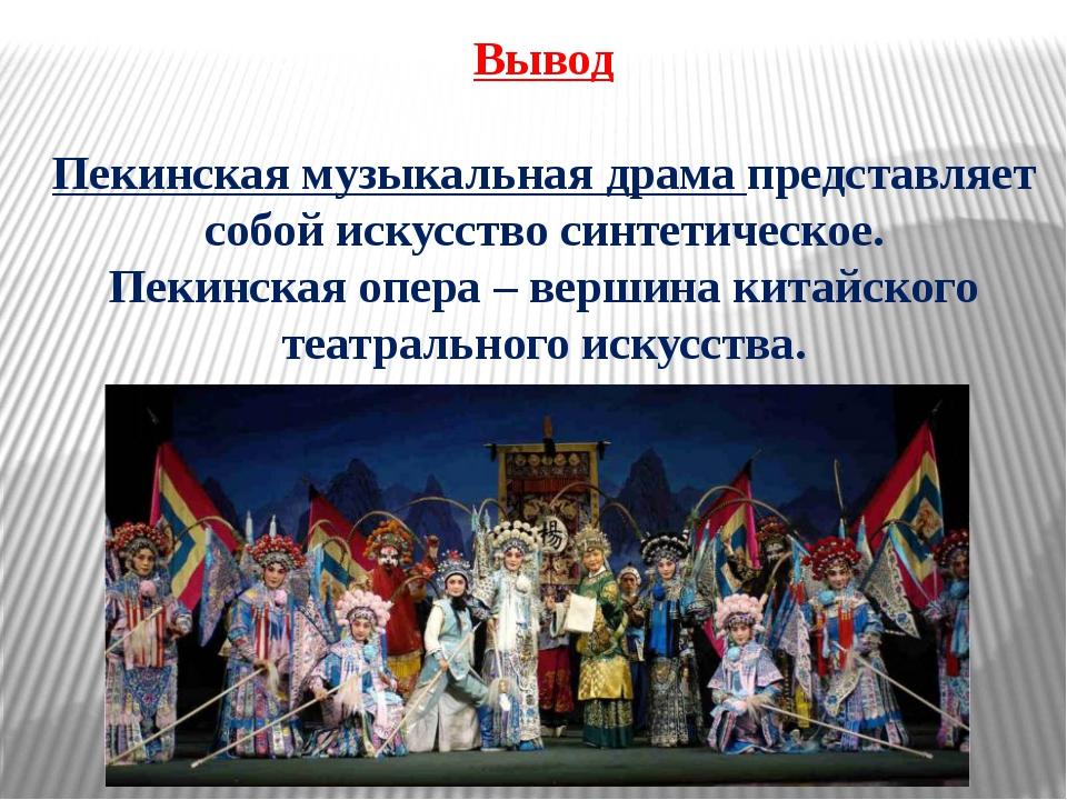 Вывод Пекинская музыкальная драма представляет собой искусство синтетическое....