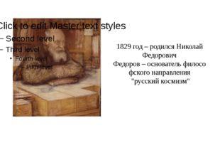 1829год–родилсяНиколай Федорович Федоров–основательфилософского направ