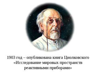 1903 год – опубликована книга Циолковского «Исследование мировых пространств