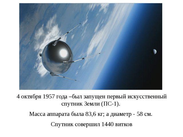 4 октября 1957 года –был запущен первый искусственный спутник Земли (ПС-1). М...