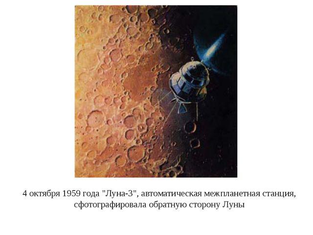"""4 октября 1959 года """"Луна-3"""", автоматическая межпланетная станция, сфотографи..."""