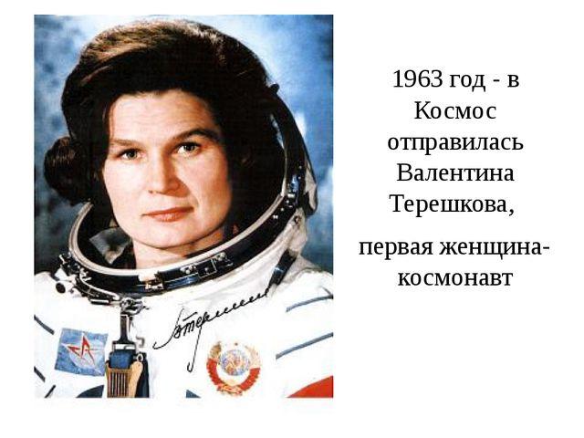 1963 год - в Космос отправилась Валентина Терешкова, первая женщина-космонавт