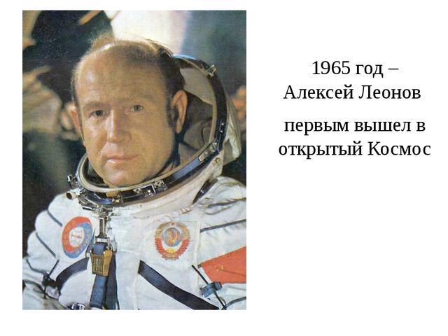1965 год – Алексей Леонов первым вышел в открытый Космос