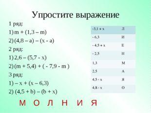 Упростите выражение 1 ряд: m + (1,3 – m) (4,8 – а) – (х - а) 2 ряд: 2,6 – (5,