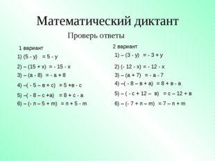 Математический диктант 1 вариант 2 вариант 1) (5 - у) 1) – (3 - у) 2) – (15 +