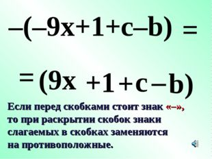 = (9x + 1 + c – b) –(–9x+1+c–b) = Если перед скобками стоит знак «–», то при
