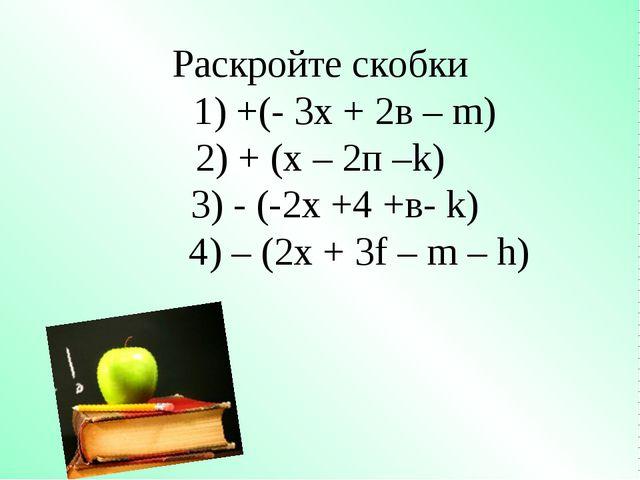 Раскройте скобки 1) +(- 3х + 2в – m) 2) + (х – 2п –k) 3) - (-2х +4 +в- k) 4)...
