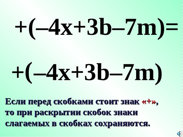+ ( +(–4x+3b–7m)= –4x+3b–7m) Если перед скобками стоит знак «+», то при раскр...