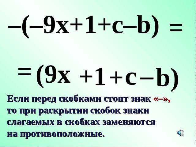 = (9x + 1 + c – b) –(–9x+1+c–b) = Если перед скобками стоит знак «–», то при...