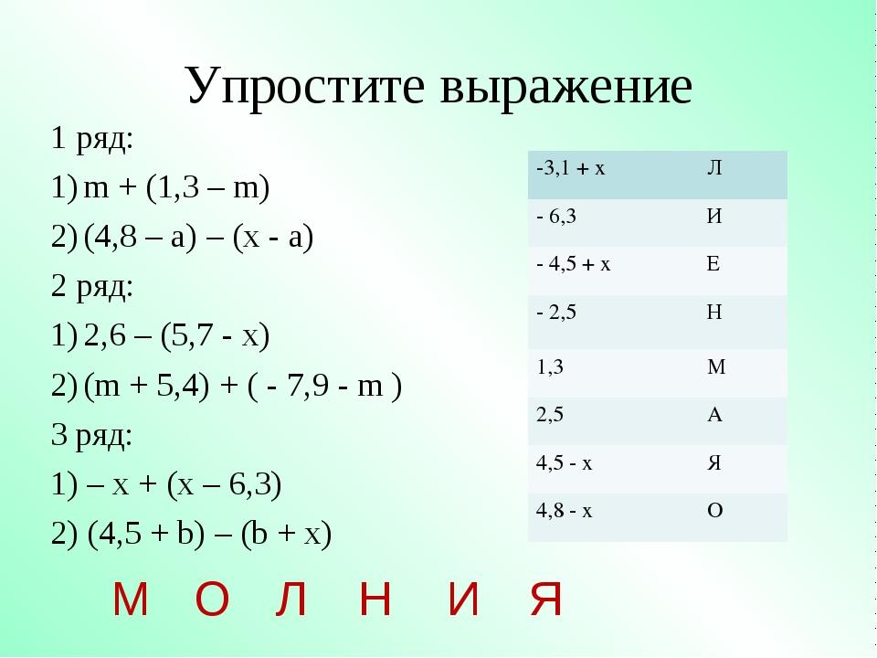 Упростите выражение 1 ряд: m + (1,3 – m) (4,8 – а) – (х - а) 2 ряд: 2,6 – (5,...