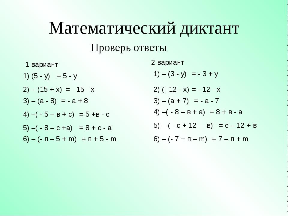 Математический диктант 1 вариант 2 вариант 1) (5 - у) 1) – (3 - у) 2) – (15 +...