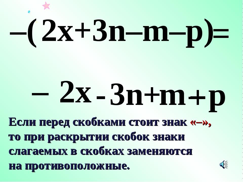 Если перед скобками стоит знак «–», то при раскрытии скобок знаки слагаемых в...