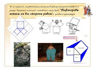 """Из-за чертежей, сопровождающих теорему Пифагора, учащиеся называли ее также """""""