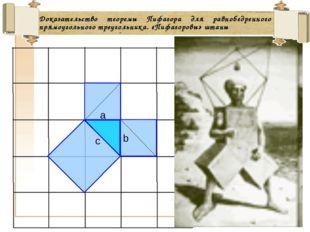 Доказательство теоремы Пифагора для равнобедренного прямоугольного треугольни