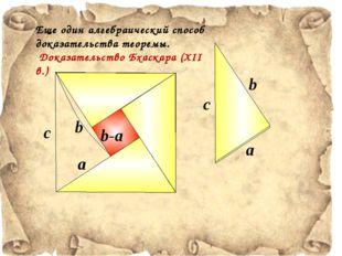 a b-a a a b c Еще один алгебраический способ доказательства теоремы. Доказат