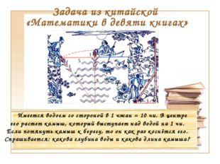 Задача из китайской «Математики в девяти книгах» Имеется водоем со стороной