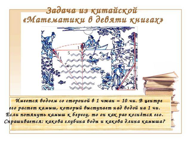 Задача из китайской «Математики в девяти книгах» Имеется водоем со стороной...