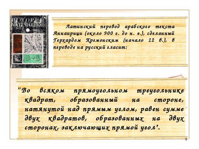 Латинский перевод арабского текста Аннаирици (около 900 г. до н. э.), сделан...