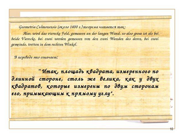 В Geometria Culmonensis (около 1400 г.) теорема читается так: Also, wird das...