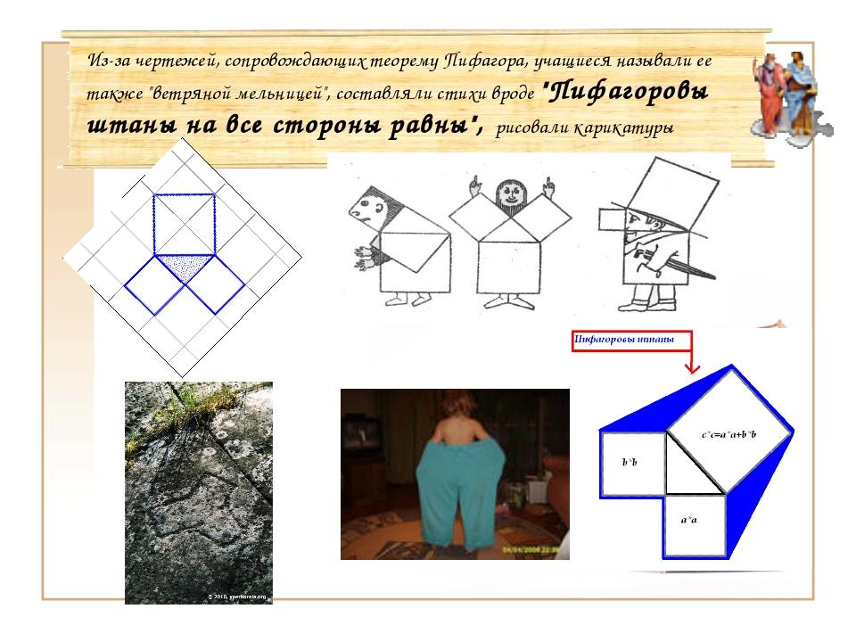 """Из-за чертежей, сопровождающих теорему Пифагора, учащиеся называли ее также """"..."""