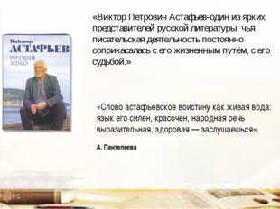 «Виктор Петрович Астафьев-один из ярких представителей русской литературы, чь