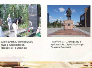 Скончался 29 ноября 2001 года в Красноярске. Похоронен в Овсянке. Памятник В