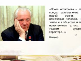 «Проза Астафьева – это всегда размышление о нашей жизни, о назначении человек