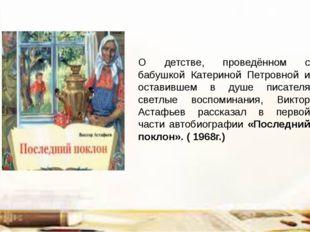 О детстве, проведённом с бабушкой Катериной Петровной и оставившем в душе пис