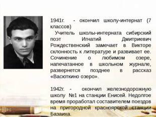 1941г. - окончил школу-интернат (7 классов) Учитель школы-интерната сибирский
