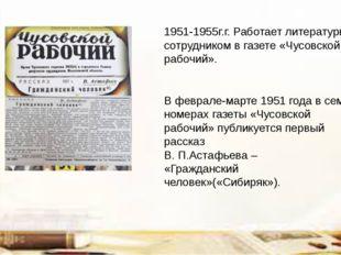 В феврале-марте 1951 года в семи номерах газеты «Чусовской рабочий» публикует