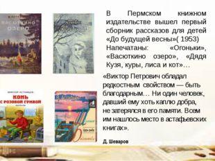 В Пермском книжном издательстве вышел первый сборник рассказов для детей «До