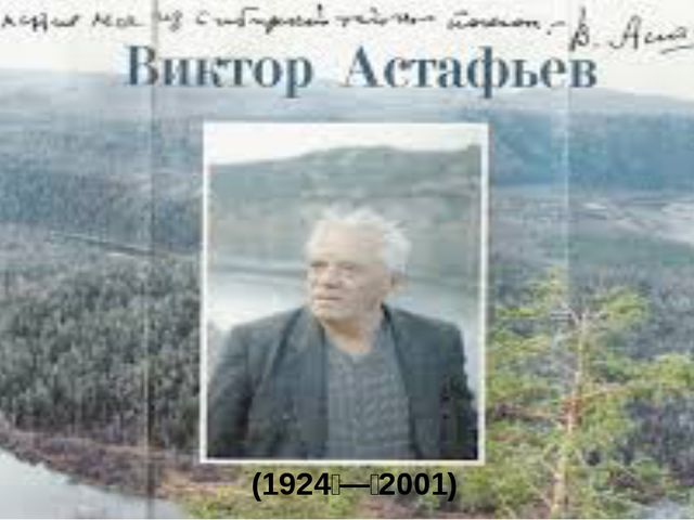 (1924—2001)