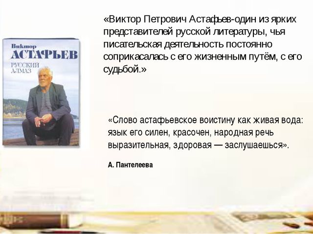 «Виктор Петрович Астафьев-один из ярких представителей русской литературы, чь...