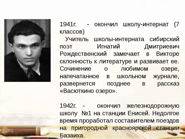 1941г. - окончил школу-интернат (7 классов) Учитель школы-интерната сибирский...