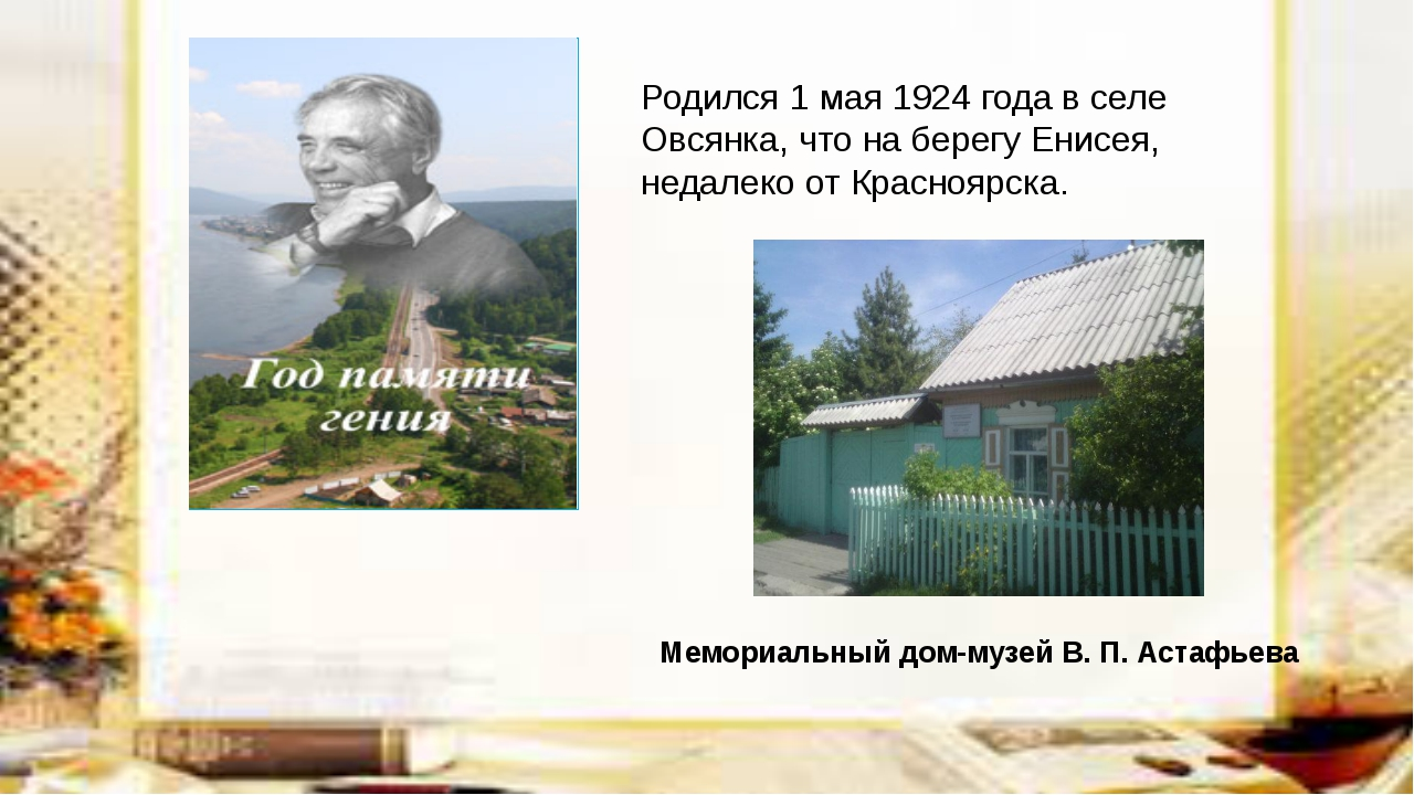 Родился 1 мая 1924 года в селе Овсянка, что на берегу Енисея, недалеко от Кра...