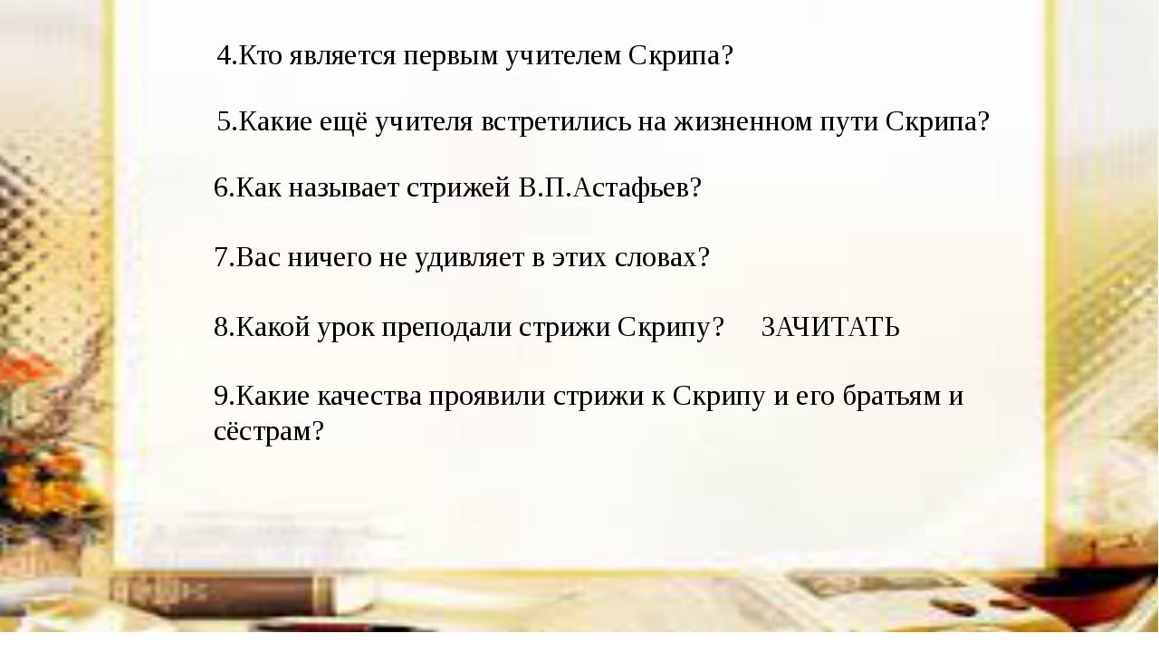 4.Кто является первым учителем Скрипа? 5.Какие ещё учителя встретились на жиз...