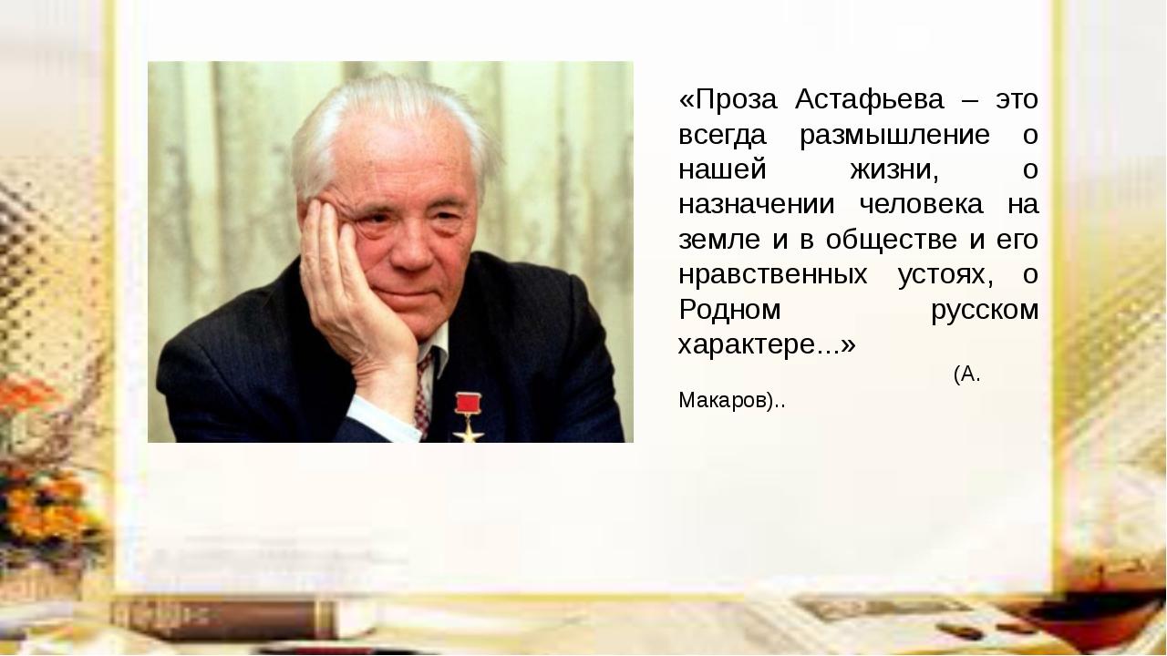 «Проза Астафьева – это всегда размышление о нашей жизни, о назначении человек...