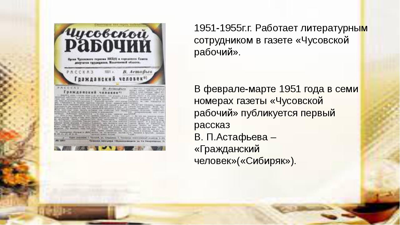В феврале-марте 1951 года в семи номерах газеты «Чусовской рабочий» публикует...