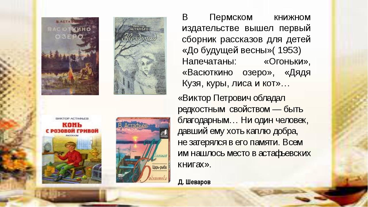 В Пермском книжном издательстве вышел первый сборник рассказов для детей «До...